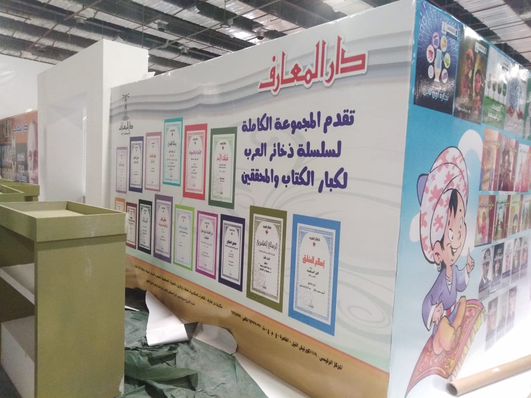 Cairo International Book Fair 3