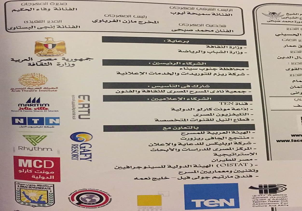 Sharm El Sheikh International Theater Festival For Youth 14