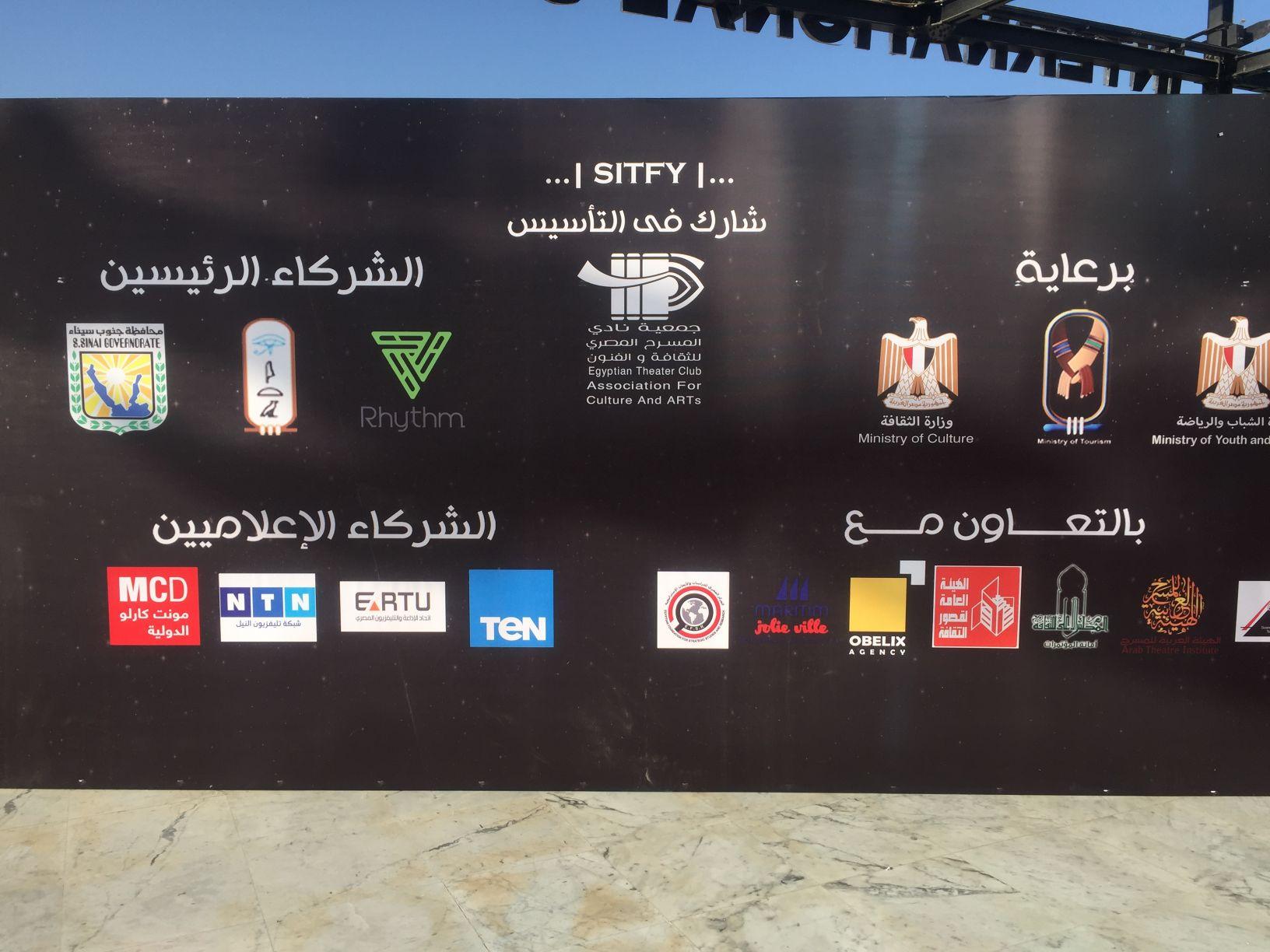 Sharm El Sheikh International Theater Festival For Youth 9